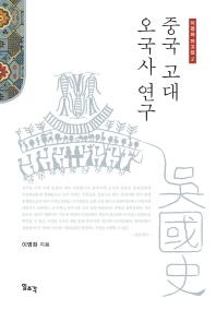 중국 고대 오국사 연구