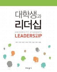 대학생과 리더십