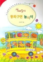 언어활동놀이와 함께하는 열매들의 동화구연 놀이터 (상)