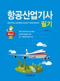 Best 항공산업기사 필기(2020)