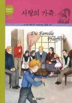사랑의 가족