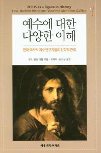 예수에 대한 다양한 이해