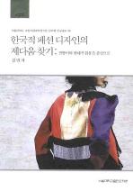 한국적 패션 디자인의 제다움 찾기