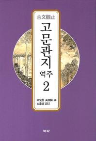역주 고문관지. 2