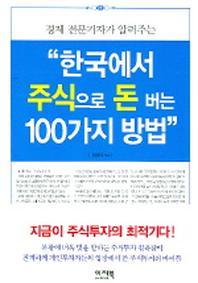 한국에서 주식으로 돈 버는 100가지 방법