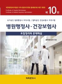 병원행정사ㆍ건강보험사 요점정리와 문제해설