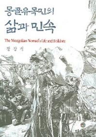 몽골유목민의 삶과 민속