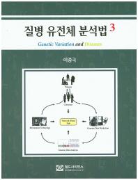 질병 유전체 분석법. 3