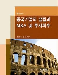 중국기업의 설립과 M&A 및 투자회수(2012)