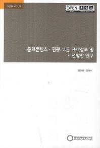 문화콘텐츠 관광 부문 규제검토 및 개선방안 연구