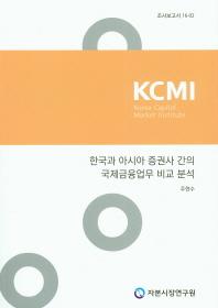 한국과 아시아 증권사 간의 국제금융업무 비교 분석