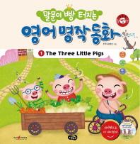 말문이 빵 터지는 영어 명작 동화. 1: The Three Little Pigs