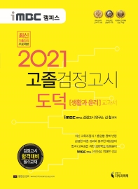 iMBC 캠퍼스 도덕(생활과 윤리) 고졸 검정고시 교과서(2021)