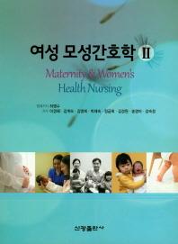 여성모성간호학. 2