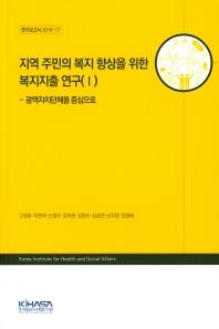 지역 주민의 복지 향상을 위한 복지지출 연구Ⅰ - 광역자치단체를 중심으로