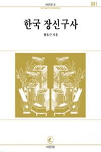 한국장신구사(서문문고41)