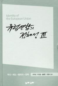 유럽연합의 정체성. 3