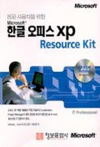 한글 오피스 XP RESOURCE KIT(CD-ROM 1장포함)