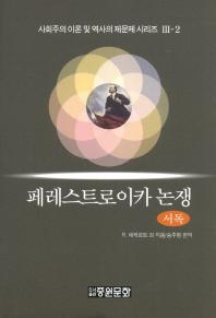 페레스트로이카 논쟁: 서독