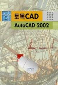 토목 CAD AUTOCAD 2002
