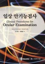임상 안기능검사 (제3판)