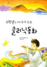 4학년을 위한 독서.논술 클리닉 동화