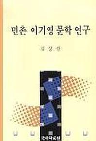 민촌 이기영 문학 연구