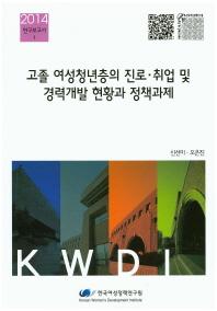 고졸 여성청년층의 진로 취업 및 경력개발 현황과 정책과제