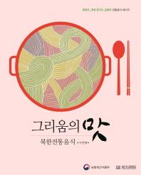 그리움의 맛 북한전통음식. 두번째