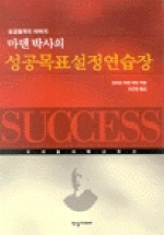 마덴박사의 성공목표설정연습장