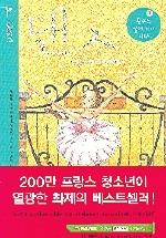 댄스 1(꿈꾸는 발레 소녀 니나)