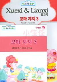 꼬마 쟈쟈 3 (SET)