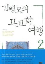 김병모의 고고학 여행 2