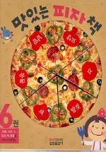 맛있는 피자 책