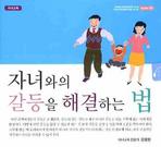 자녀와의 갈등을 해결하는 방법(CD)