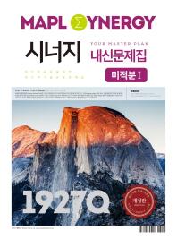 마플 시너지 고등 미적분1 내신문제집(19270Q)(2018)