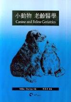 소동물 노령의학