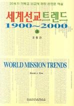 세계선교트렌트 1900-2000. 상