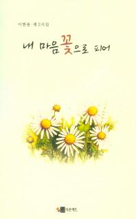내 마음 꽃으로 피어