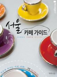 서울 카페 가이드