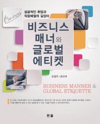 비즈니스 매너와 글로벌 에티켓