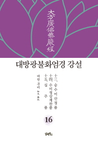 대방광불화엄경 강설. 16: 승수미산정품/수미정상게찬품/십주품