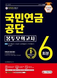 All-New 국민연금공단 NCS 봉투모의고사 6회분(2021)