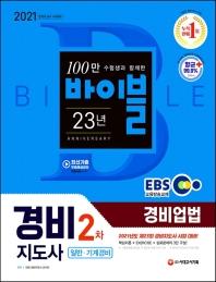 EBS 경비업법(경비지도사 2차 일반 기계경비)(2021)