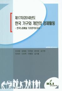 제17차(2014년도) 한국 가구와 개인의 경제활동