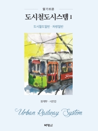 도시철도시스템. 1: 도시철도일반, 차량일반
