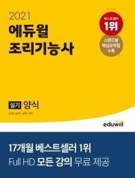 에듀윌 조리기능사 실기 양식(2021)