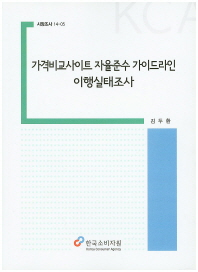 가격비교사이트 자율준수 가이드라인 이행실태조사