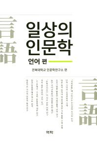 일상의 인문학: 언어편