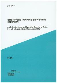통합형 디지털운행기록계 자료를 통한 택시 이용 및 운행 행태 분석